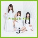 French Kiss (TYPE-B)/フレンチ・キス