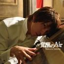 覚醒のAir/羽多野渉