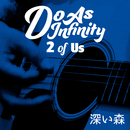 深い森 [2 of Us]/Do As Infinity