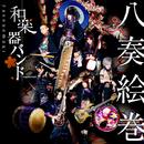 反撃の刃/和楽器バンド
