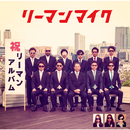 リーマンアルバム(2015年改定版)/リーマンマイク