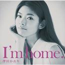 I'm home./澤田かおり