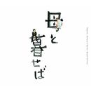オリジナル・サウンドトラック「母と暮せば」/坂本 龍一