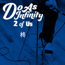 柊 [2 of Us]/Do As Infinity