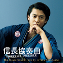 信長協奏曲 NOBUNAGA CONCERTO The Movie Soundtrack by ☆Taku Takahashi/☆Taku Takahashi