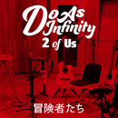 冒険者たち [2 of Us]/Do As Infinity