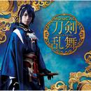 刀剣乱舞(プレス限定盤A)/刀剣男士 team三条 with加州清光