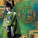 刀剣乱舞(プレス限定盤C)/刀剣男士 team三条 with加州清光