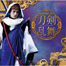 刀剣乱舞(プレス限定盤D)/刀剣男士 team三条 with加州清光