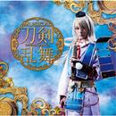刀剣乱舞(プレス限定盤E)/刀剣男士 team三条 with加州清光