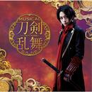 刀剣乱舞(プレス限定盤F)/刀剣男士 team三条 with加州清光
