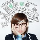 遊音倶楽部 ~1st grade~/絢香