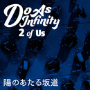 陽のあたる坂道 [2 of Us]/Do As Infinity