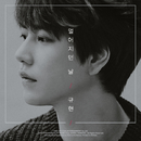 The day we felt the distance/KYUHYUN