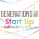 Start Up~応援ソングコレクション~/GENERATIONS from EXILE TRIBE