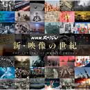 NHKスペシャル 新・映像の世紀 オリジナル・サウンドトラック 完全版/加古隆