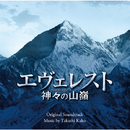 エヴェレスト 神々の山嶺 オリジナル・サウンドトラック/加古 隆