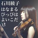はなまるぴっぴはよいこだけ(石川綾子カヴァー音源)/石川綾子