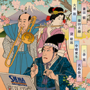 邦人作品集/Siena Wind Orchestra