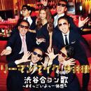渋谷合コン歌~#すっごいよっ一体感~/リーマンマイク feat.今井華