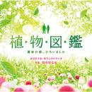 「植物図鑑 運命の恋、ひろいました」オリジナル・サウンドトラック/羽毛田 丈史