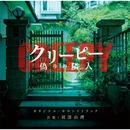 「クリーピー 偽りの隣人」オリジナル・サウンドトラック/羽深由理