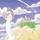 弱虫けむし(TVサイズ)/Goodbye holiday