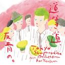 道なき道、反骨の。/東京スカパラダイスオーケストラ feat. Ken Yokoyama