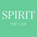 SPIRIT/スガ シカオ