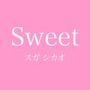 Sweet/スガ シカオ