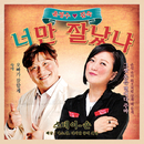 You're The Boss/Yoon Jung Soo × Kim Sook