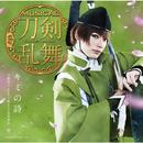キミの詩(Type C)/刀剣男士 team三条 with加州清光