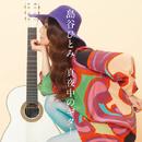 真夜中のギター/島谷ひとみ