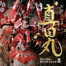 NHK大河ドラマ 真田丸 オリジナル・サウンドトラック II 音楽:服部隆之/V.A.