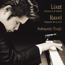 リスト:ピアノ・ソナタ ロ短調 / ラヴェル:夜のガスパール/辻井伸行