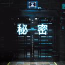 「秘密 THE TOP SECRET」オリジナル・サウンドトラック/佐藤直紀