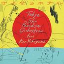 さよならホテル/東京スカパラダイスオーケストラ feat. Ken Yokoyama