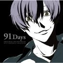 「91Days」オリジナル・サウンドトラック/海田庄吾