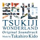 「TSUKIJI WONDERLAND」Original Soundtrack/Takahiro Kido