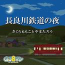 長良川鉄道の夜/さくらももこ と やまたろう