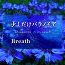 少しだけパラノイア/Breath
