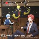 始業のベル -movie size-/宮脇詩音