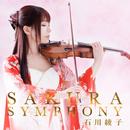 SAKURA SYMPHONY/石川綾子