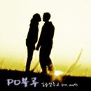 My Soo2/PD BLUE