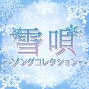 雪唄 ~ソングコレクション~/V.A.