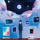 孤独な夜とシンフォニー/ユビキタス
