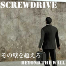 その壁を超えろ(Beyond The Wall)/ScRewDrive