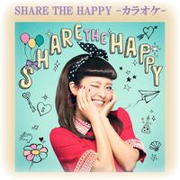 SHARE THE HAPPY -カラオケ音源-