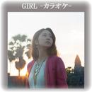 GIRL -カラオケ音源-/宮脇詩音