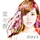 days/菜々香